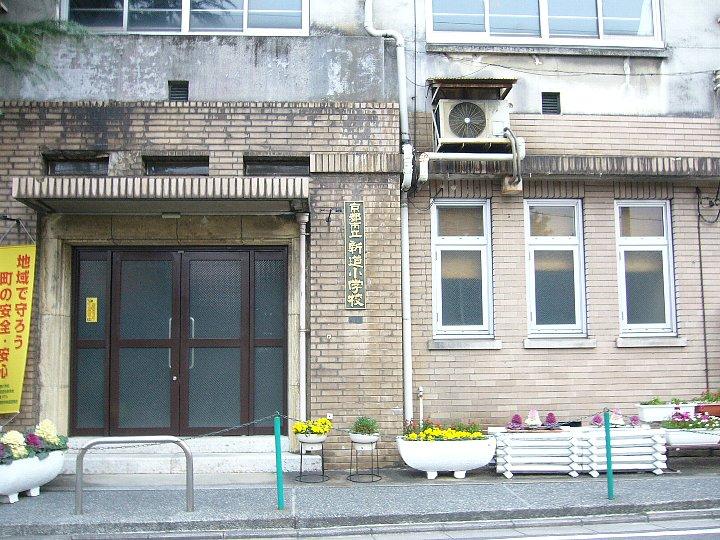 旧京都市立新道小学校_c0112559_13375145.jpg