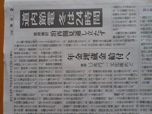 冬の北海道、計画停電は二十四時間_b0106766_22485576.jpg