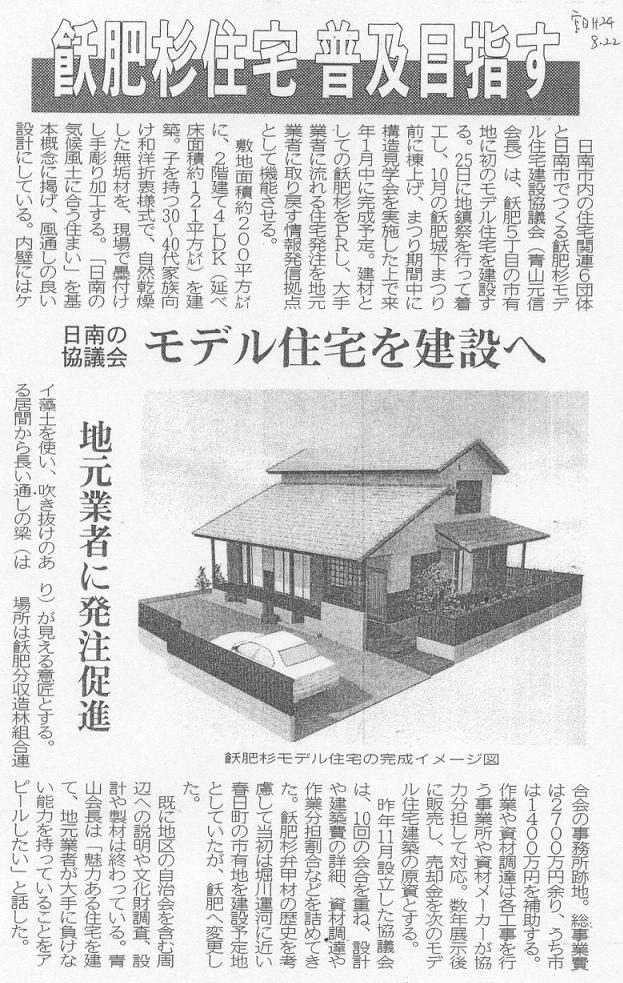 飫肥杉モデル住宅 いよいよ着工!_f0138874_1620458.jpg