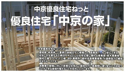 優良住宅 「中京の家」_f0059988_1744577.jpg