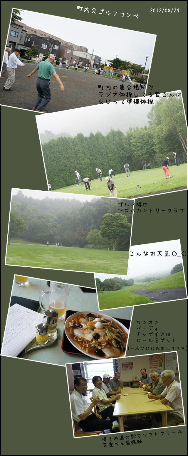 町内会ゴルフコンペ_b0019313_1803268.jpg