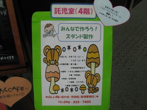 紹介!!9月の製作_b0228113_15444213.jpg
