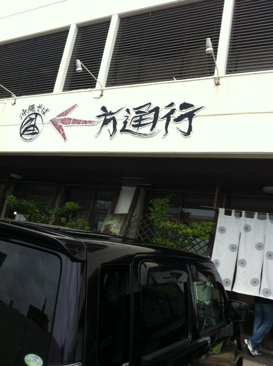沖縄そばと、国際通りそぞろ歩き♪_f0141419_83929.jpg
