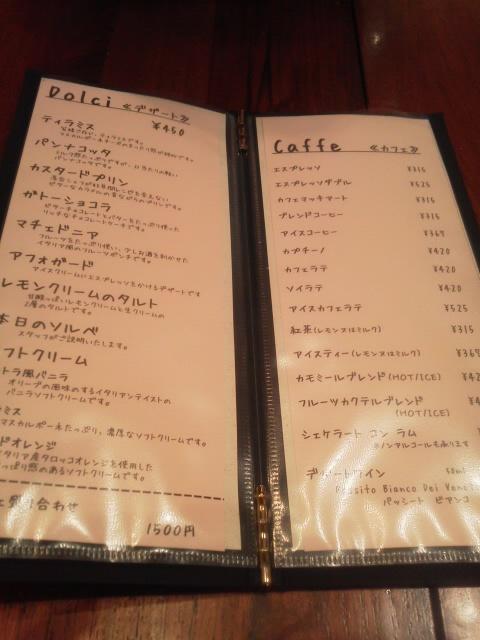 そとでお食事withムスメ@ラ・ベットラ・ダ・オチアイ♪その3_d0219834_2254881.jpg