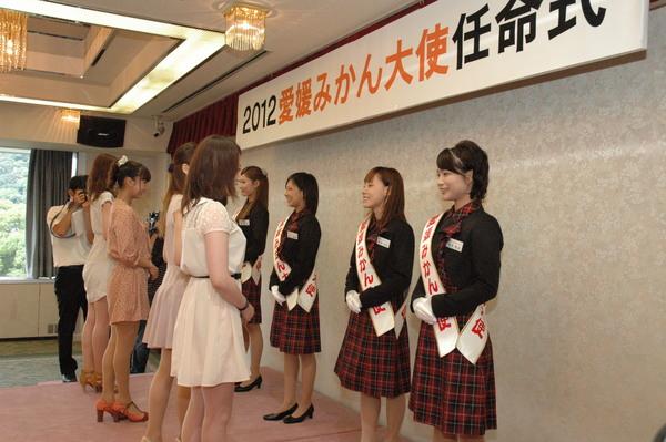 第54代愛媛みかん大使の任命式_c0238739_2325313.jpg
