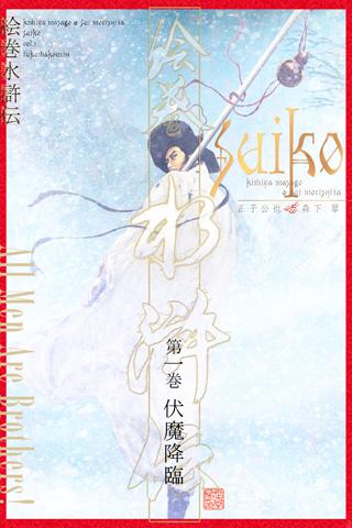 「絵巻水滸伝」電子書籍、続報!_b0145843_013232.jpg