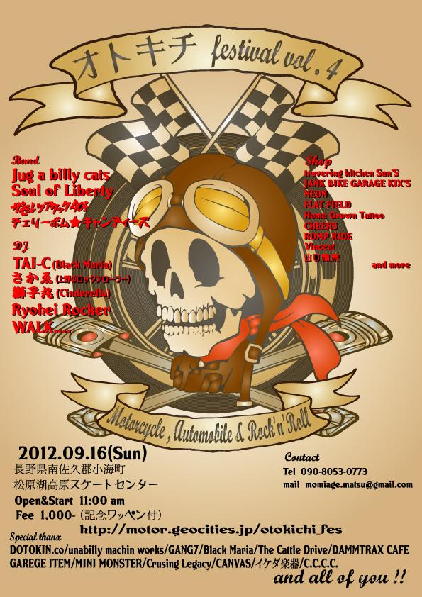 信州タッチミーティング!_b0214847_20453567.jpg