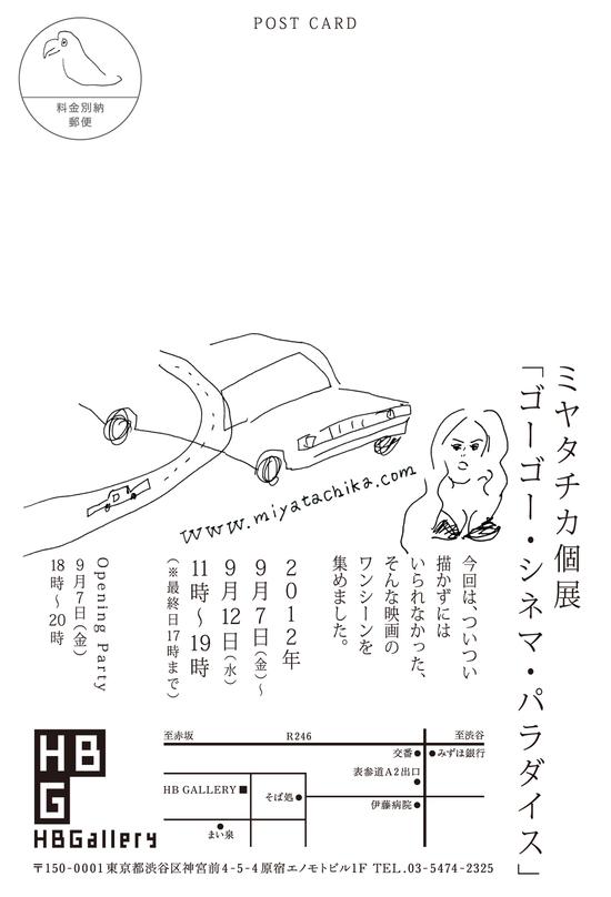 個展「ゴーゴー・シネマ・パラダイス」_b0126653_3582756.jpg