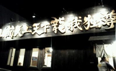 山嵐天上天下龍我独尊(ラーメン店)_b0236665_16162636.jpg