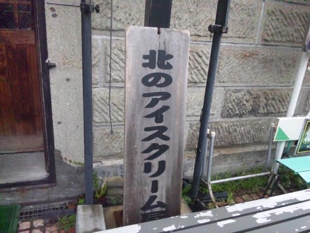 北海道旅行!_e0159969_18464288.jpg