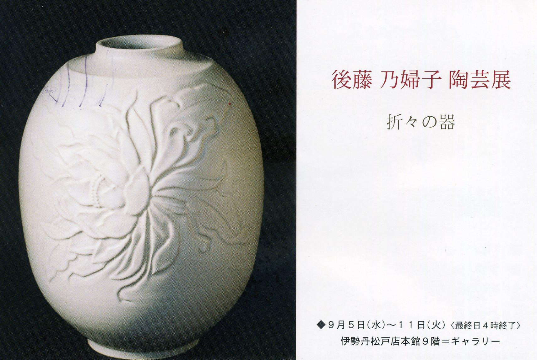 後藤 乃婦子 陶芸展_a0086270_8173021.jpg