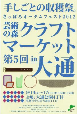 9月のお知らせ_a0230872_23191618.jpg