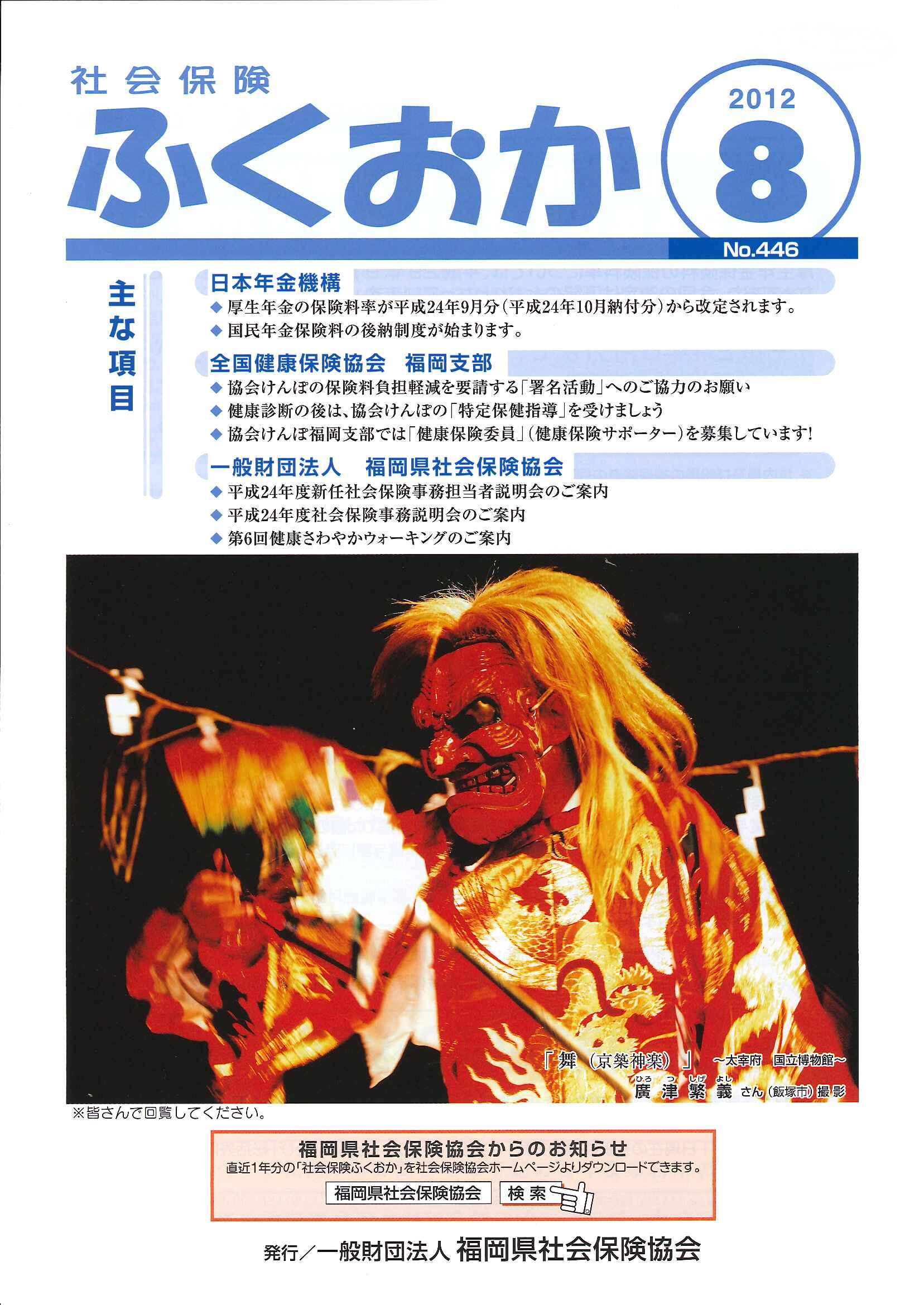 社会保険 ふくおか 2012 8月号_f0120774_14481139.jpg