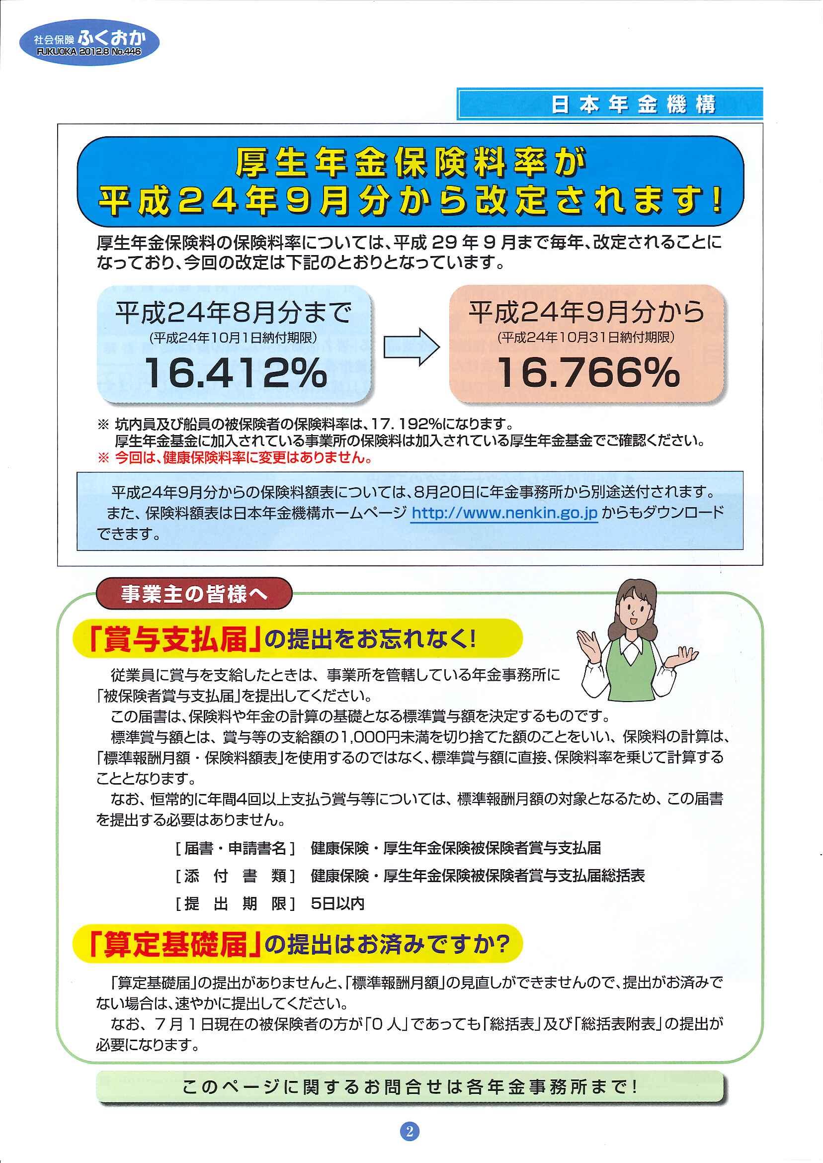 社会保険 ふくおか 2012 8月号_f0120774_14482871.jpg