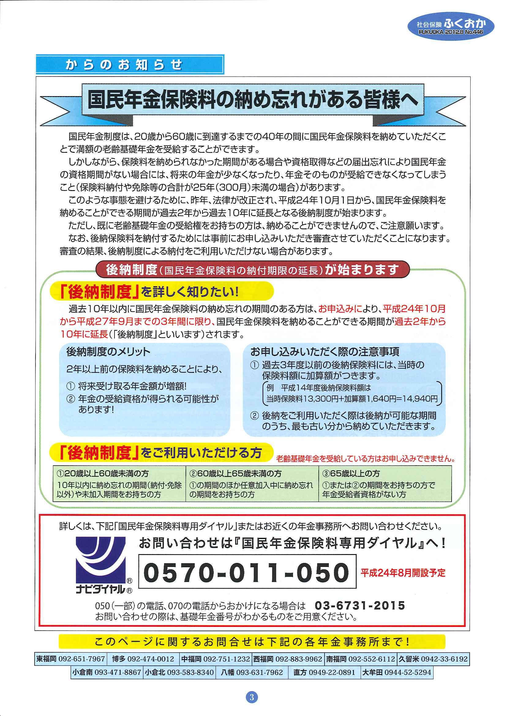 社会保険 ふくおか 2012 8月号_f0120774_14484713.jpg