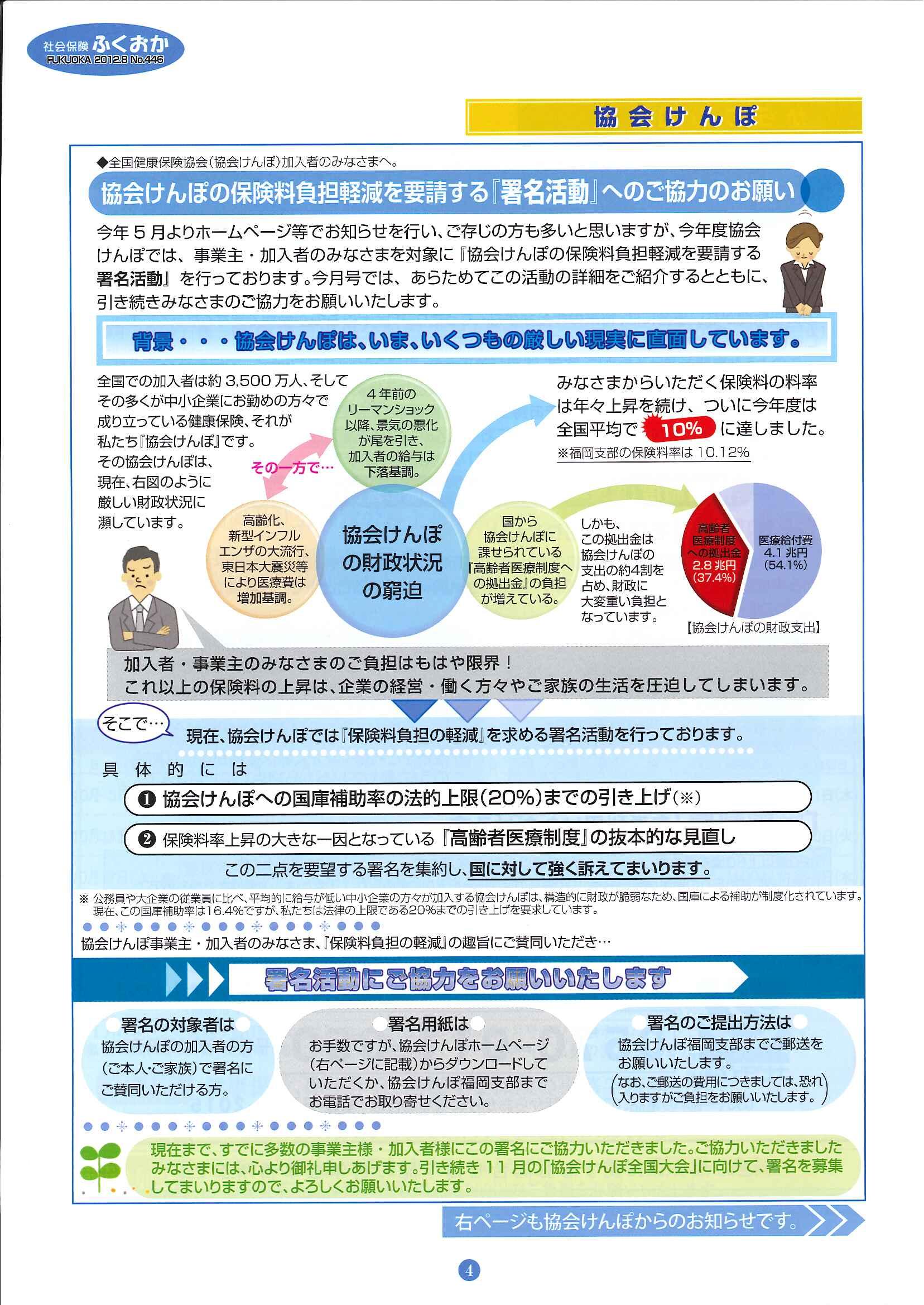 社会保険 ふくおか 2012 8月号_f0120774_1449337.jpg