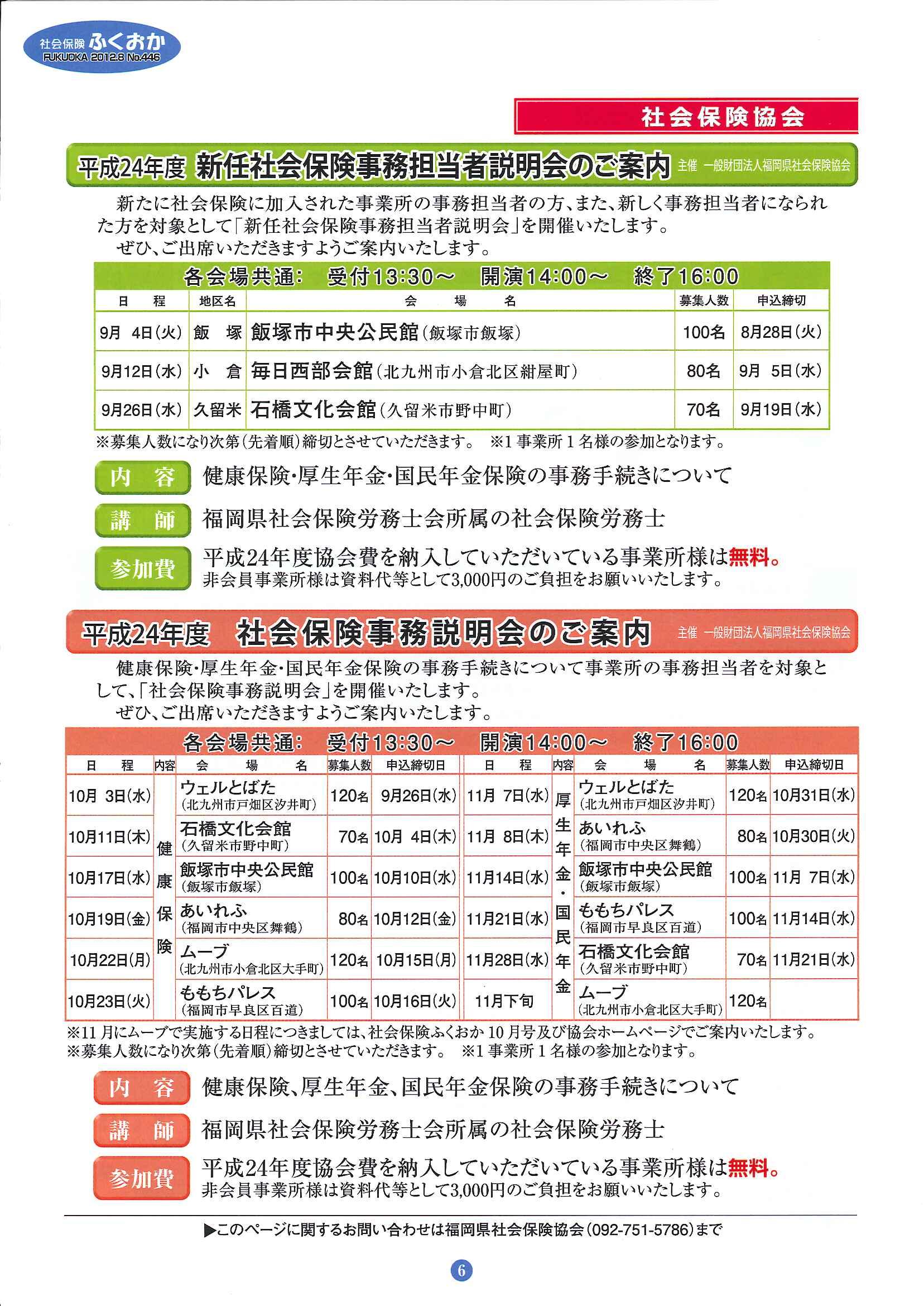 社会保険 ふくおか 2012 8月号_f0120774_14494663.jpg