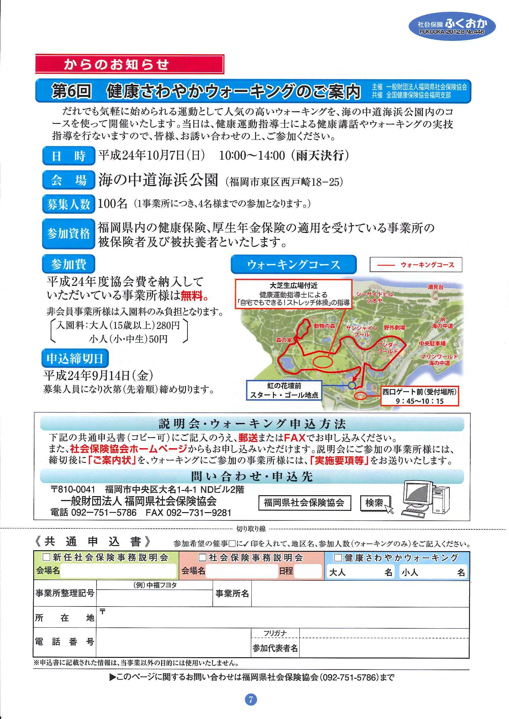 社会保険 ふくおか 2012 8月号_f0120774_14495946.jpg