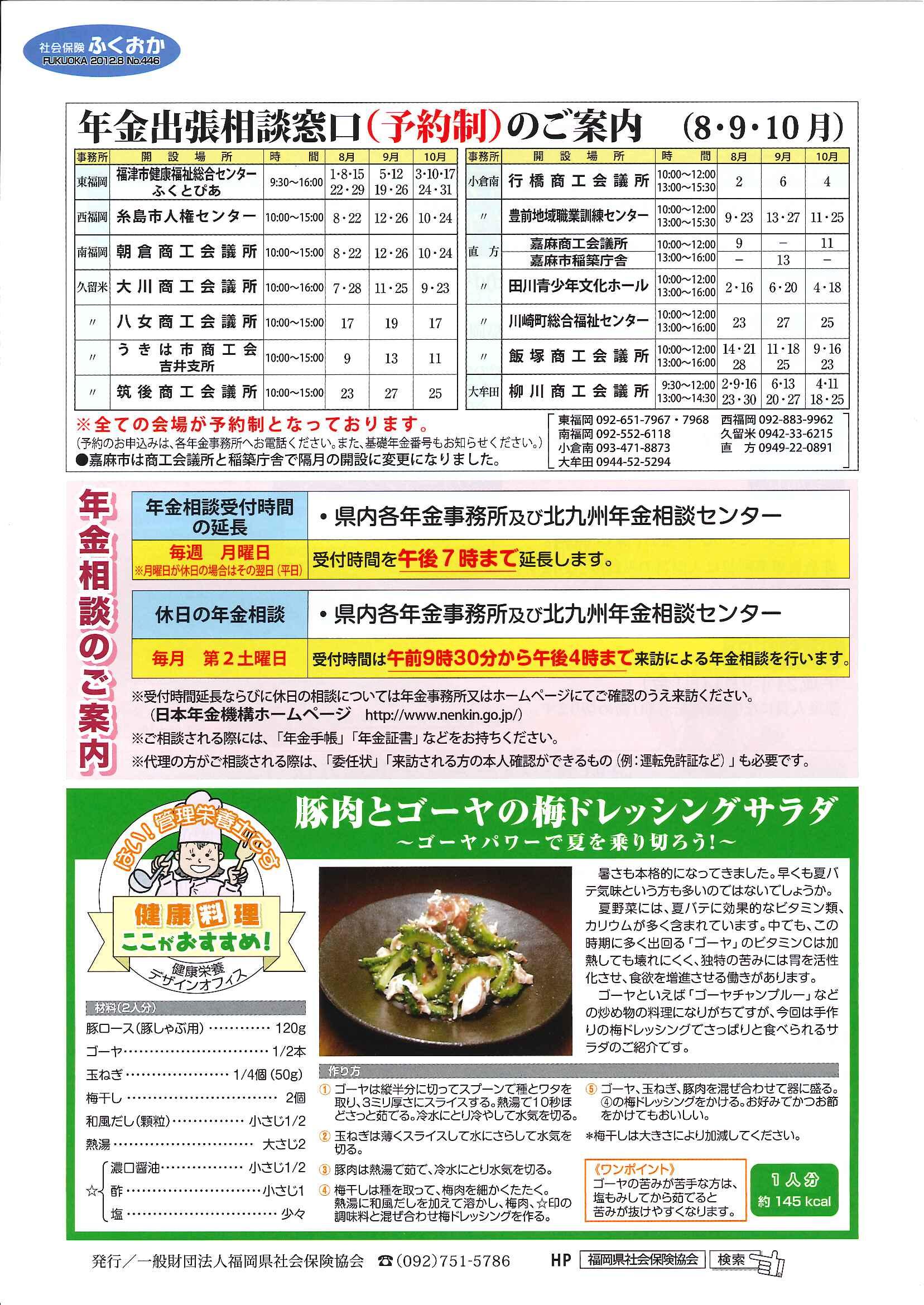 社会保険 ふくおか 2012 8月号_f0120774_14501218.jpg