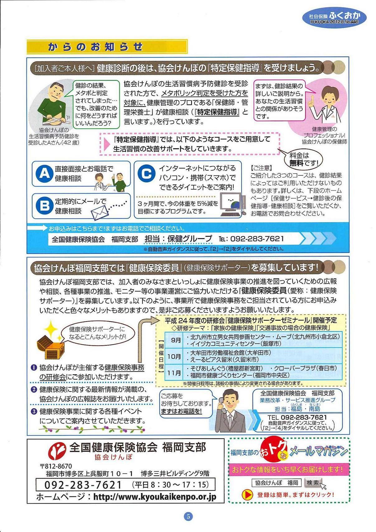 社会保険 ふくおか 2012 8月号_f0120774_14581221.jpg