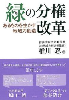 緑の分権改革in対馬_c0052876_10143628.jpg