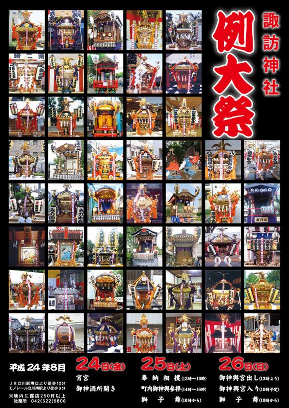 諏訪神社例大祭!!_e0267277_20304997.jpg