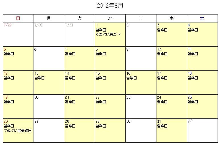 8月の営業日(営業日増加のため訂正しました)_f0226293_7384034.jpg