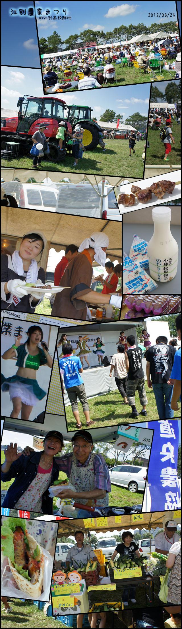 江別農業まつり・2012_b0019313_17571641.jpg