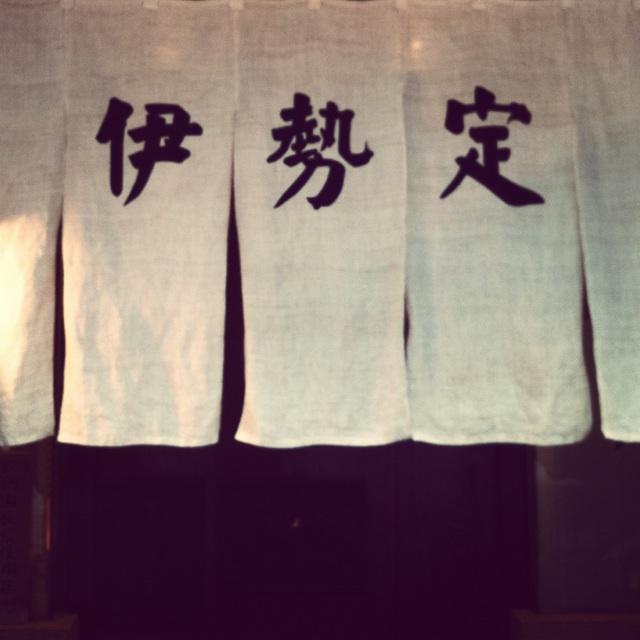 濃紺の暖簾_b0123314_4322527.jpg