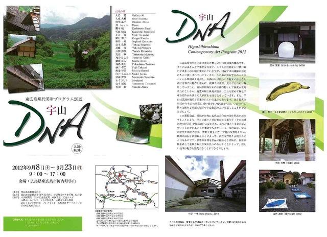 東広島現代美術プログラム2012 宇山DNA_a0115017_1542442.jpg