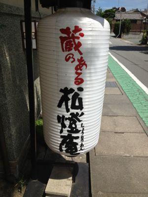 松燈庵_e0292546_17555072.jpg
