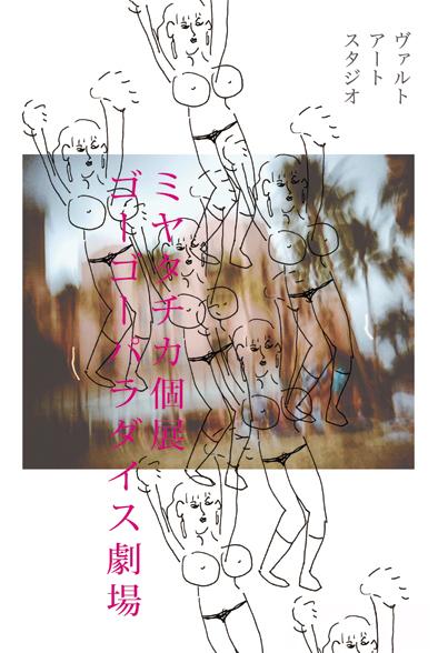 10月、福岡で6年ぶりに個展しますYO-------!!!!!!!_b0126653_20562429.jpg