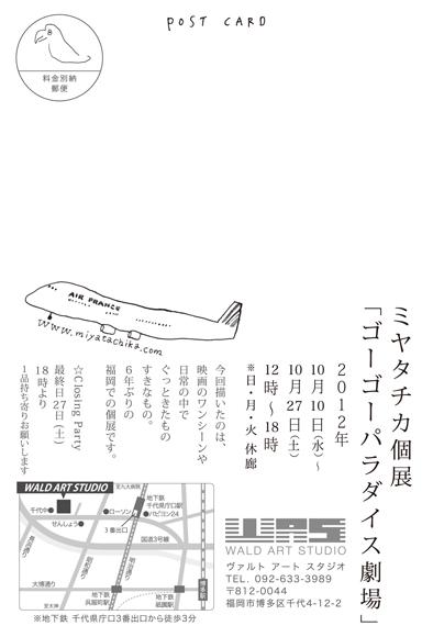 10月、福岡で6年ぶりに個展しますYO-------!!!!!!!_b0126653_2057454.jpg
