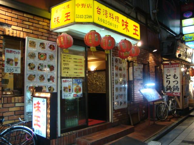 中野「台湾料理 味王」へ行く。_f0232060_17121594.jpg