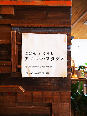 いよいよ明日まで!アノニマ・スタジオBOOKフェア_d0237564_11181063.jpg