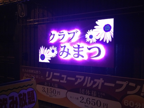 LEDの看板を製作しました。_b0152079_1737233.jpg