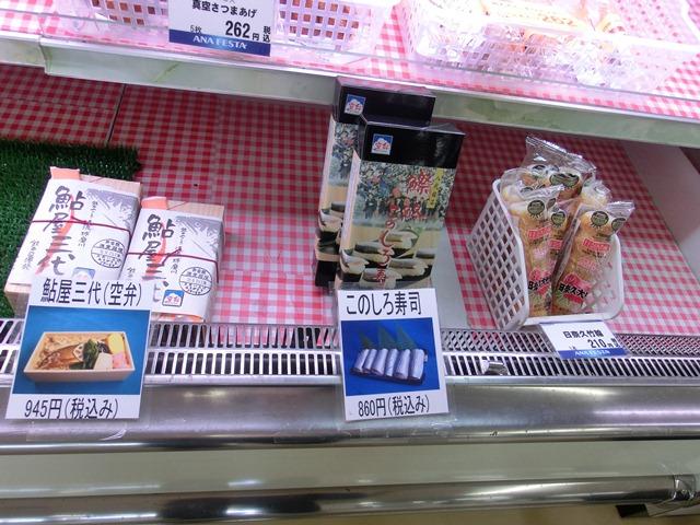美味しい熊本空港、熊本からの手紙・・・・551の豚まん、これは絶品。夏はカレーもうまい!!_d0181492_18173778.jpg