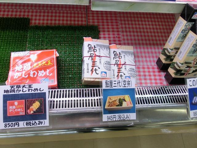 美味しい熊本空港、熊本からの手紙・・・・551の豚まん、これは絶品。夏はカレーもうまい!!_d0181492_18181028.jpg