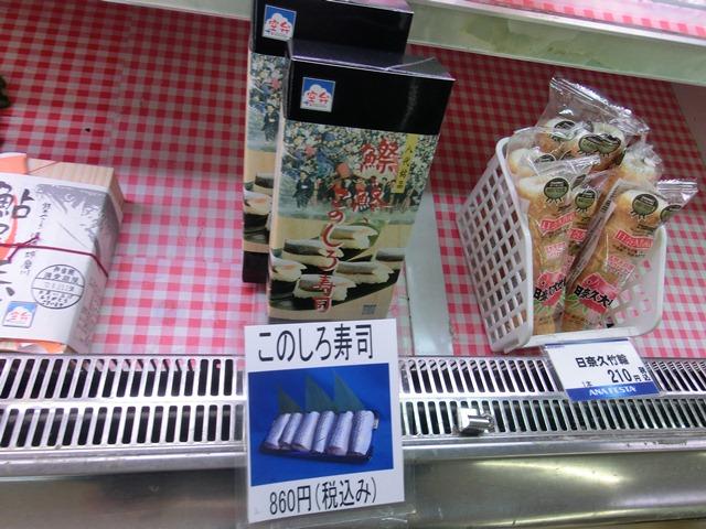美味しい熊本空港、熊本からの手紙・・・・551の豚まん、これは絶品。夏はカレーもうまい!!_d0181492_18181686.jpg