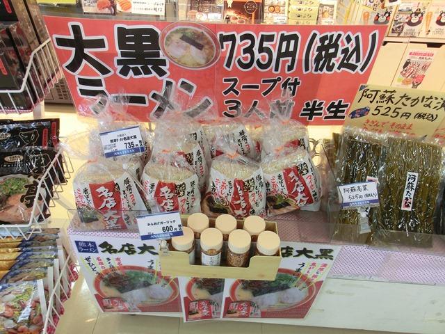 美味しい熊本空港、熊本からの手紙・・・・551の豚まん、これは絶品。夏はカレーもうまい!!_d0181492_1819378.jpg