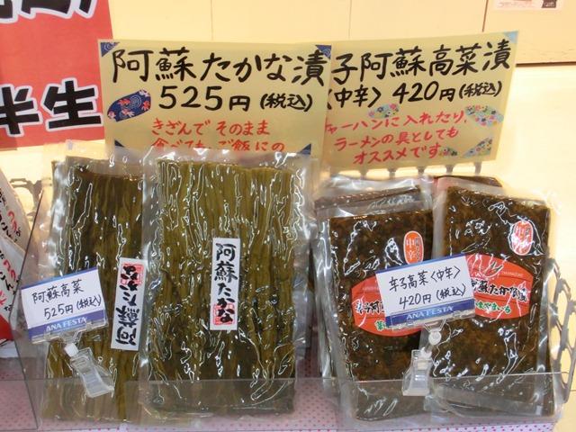 美味しい熊本空港、熊本からの手紙・・・・551の豚まん、これは絶品。夏はカレーもうまい!!_d0181492_18194485.jpg