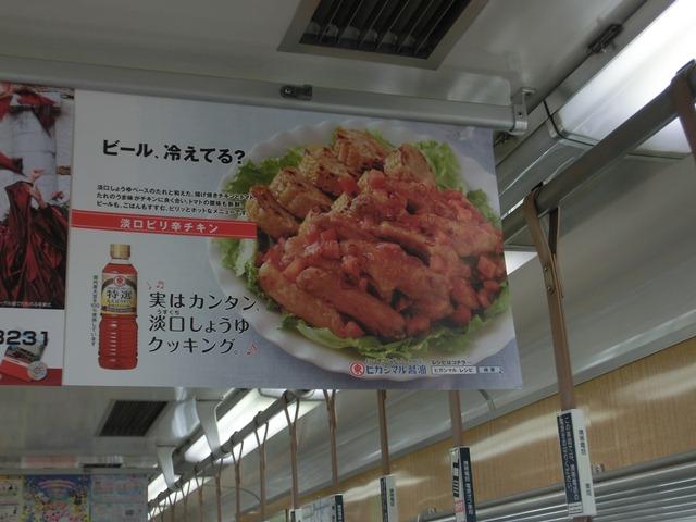 美味しい熊本空港、熊本からの手紙・・・・551の豚まん、これは絶品。夏はカレーもうまい!!_d0181492_1823107.jpg