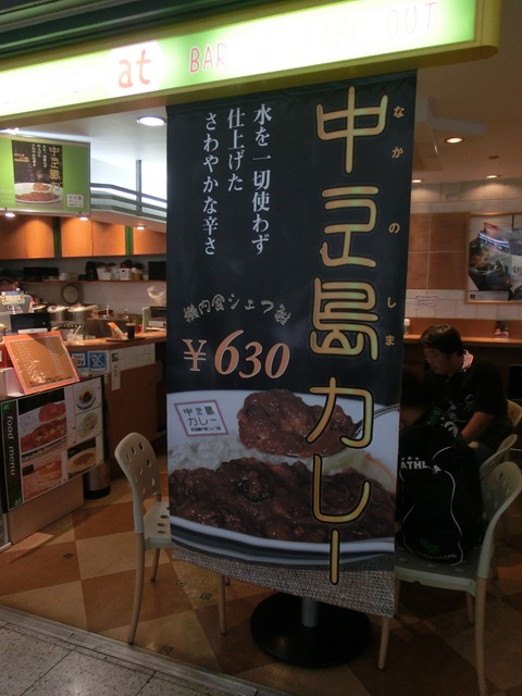 美味しい熊本空港、熊本からの手紙・・・・551の豚まん、これは絶品。夏はカレーもうまい!!_d0181492_2251112.jpg