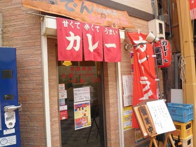 カレーの店 東天満でん   北区中崎_c0118393_8411126.jpg