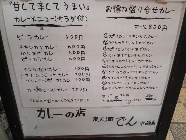 カレーの店 東天満でん   北区中崎_c0118393_8454167.jpg