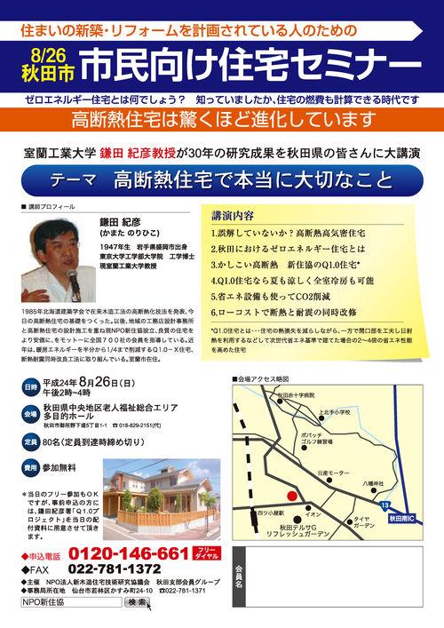 明日26日Q1.0住宅(高断熱・高気密の進化)鎌田教授セミナー_e0054299_10583137.jpg