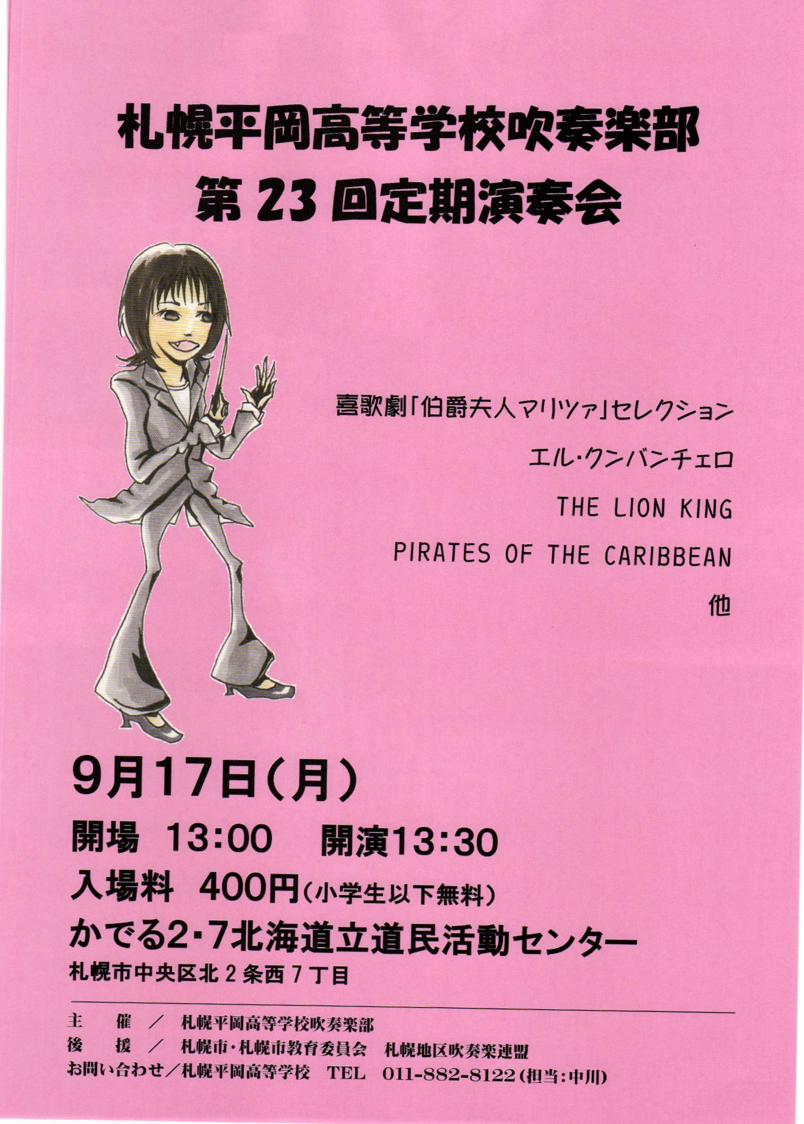平岡高校吹奏楽部 協賛 チラシと招待チケットいただきました(^^)_b0127002_2310199.jpg