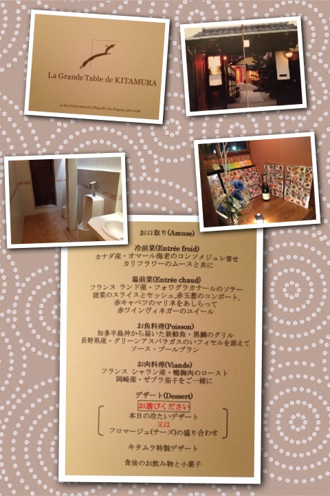 La Grande Table de KITAMURA 名古屋_a0194908_1746239.jpg