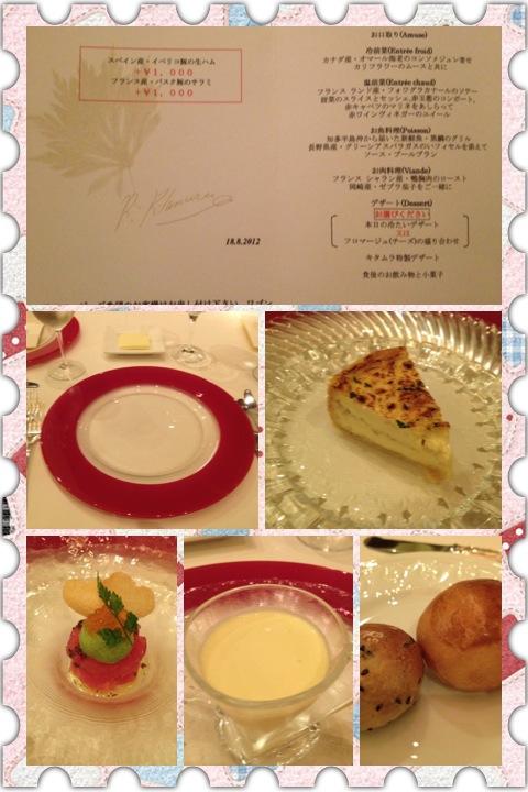 La Grande Table de KITAMURA 名古屋_a0194908_17465255.jpg