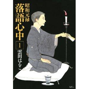 鮎 と 昭和元禄 落語心中_a0194908_2138532.jpg